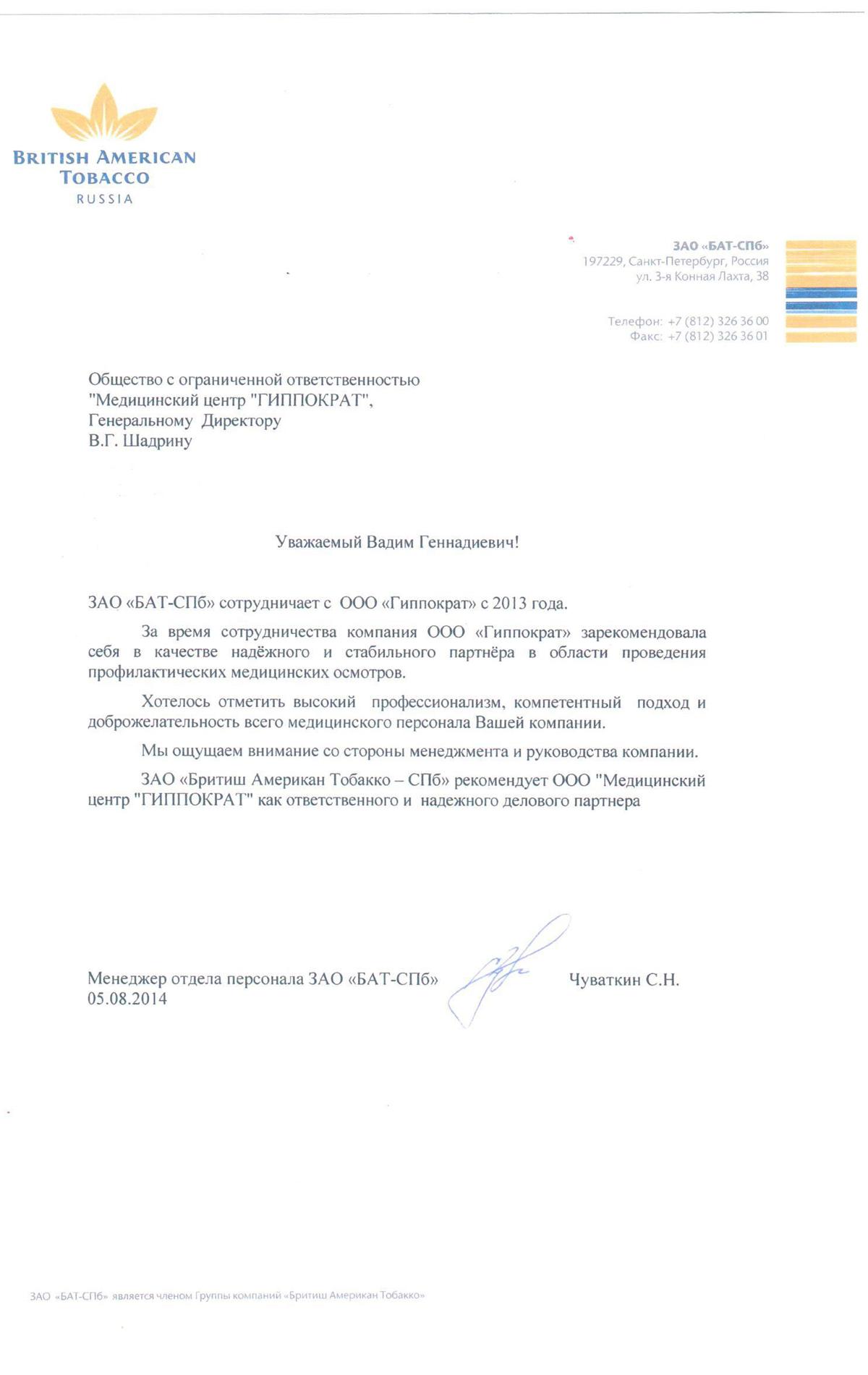 Зао санкт петербургская медицинская компания Справка для перевозки животных Чоботовская улица