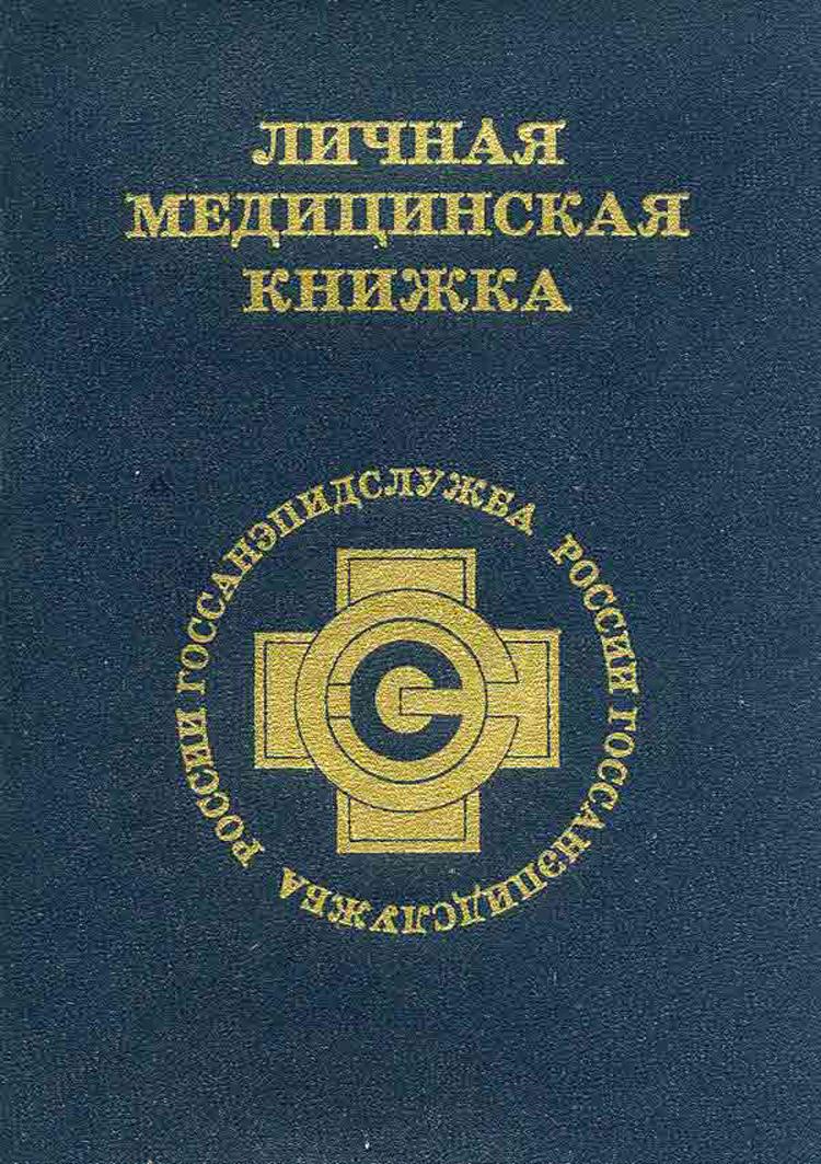 Личная медицинская книжка Электрогорск