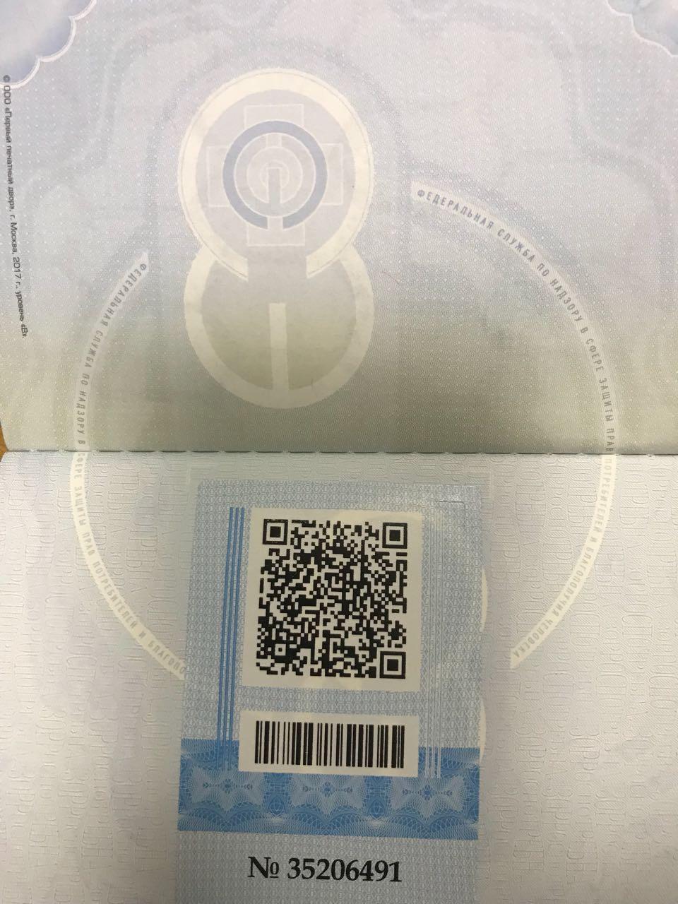 Личная медицинская книжка проверить временная регистрации срок