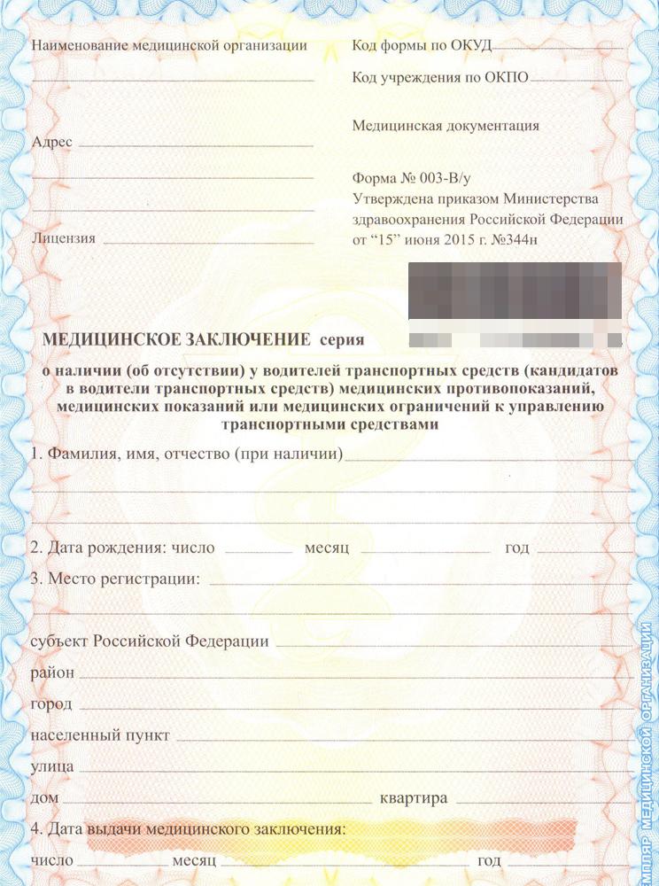 Справка в ГАИ 003 в у Челябинская улица Справка из онкодиспансера Каширская