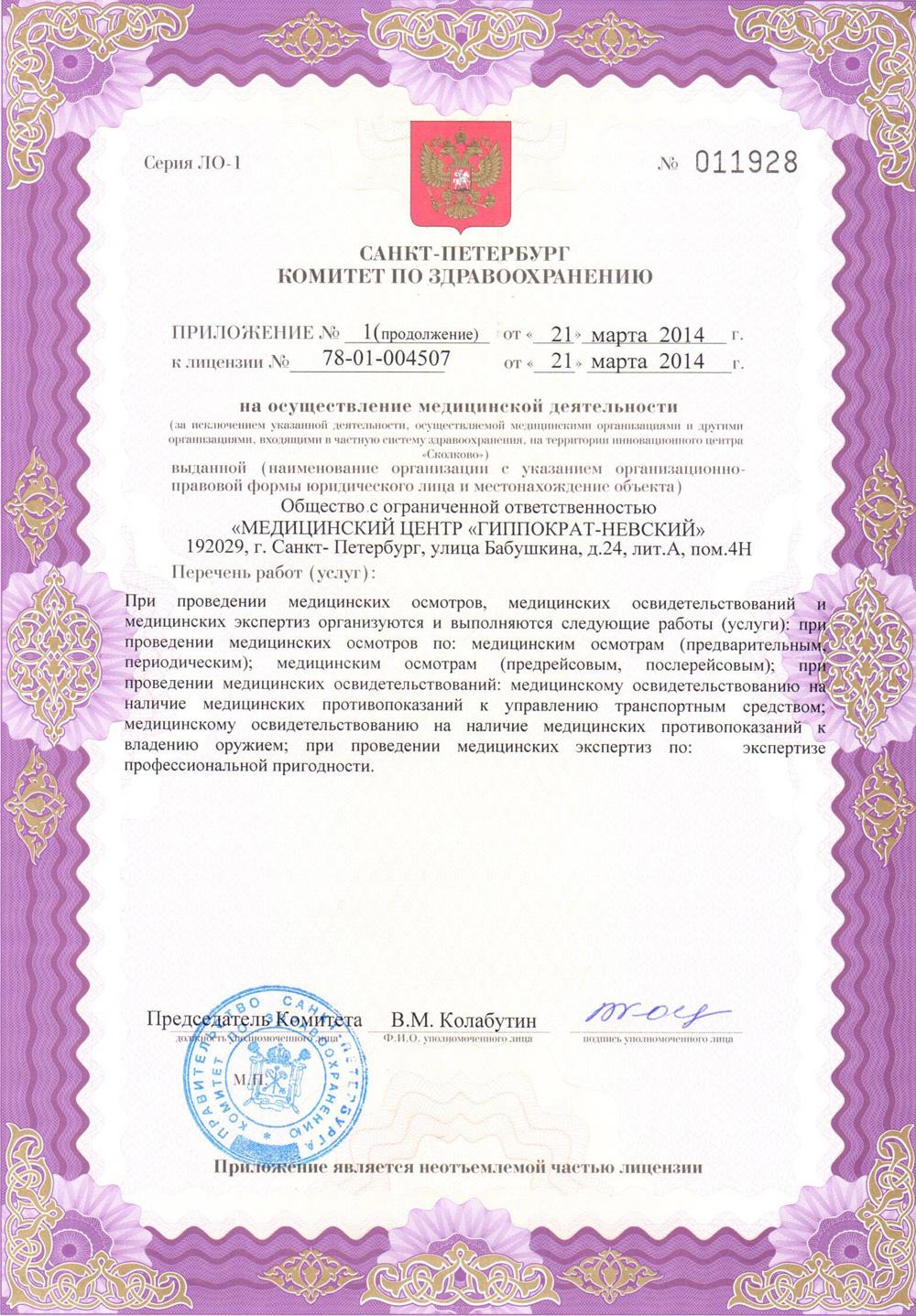 Главная, запись к врачу по телефону в москве | Детская