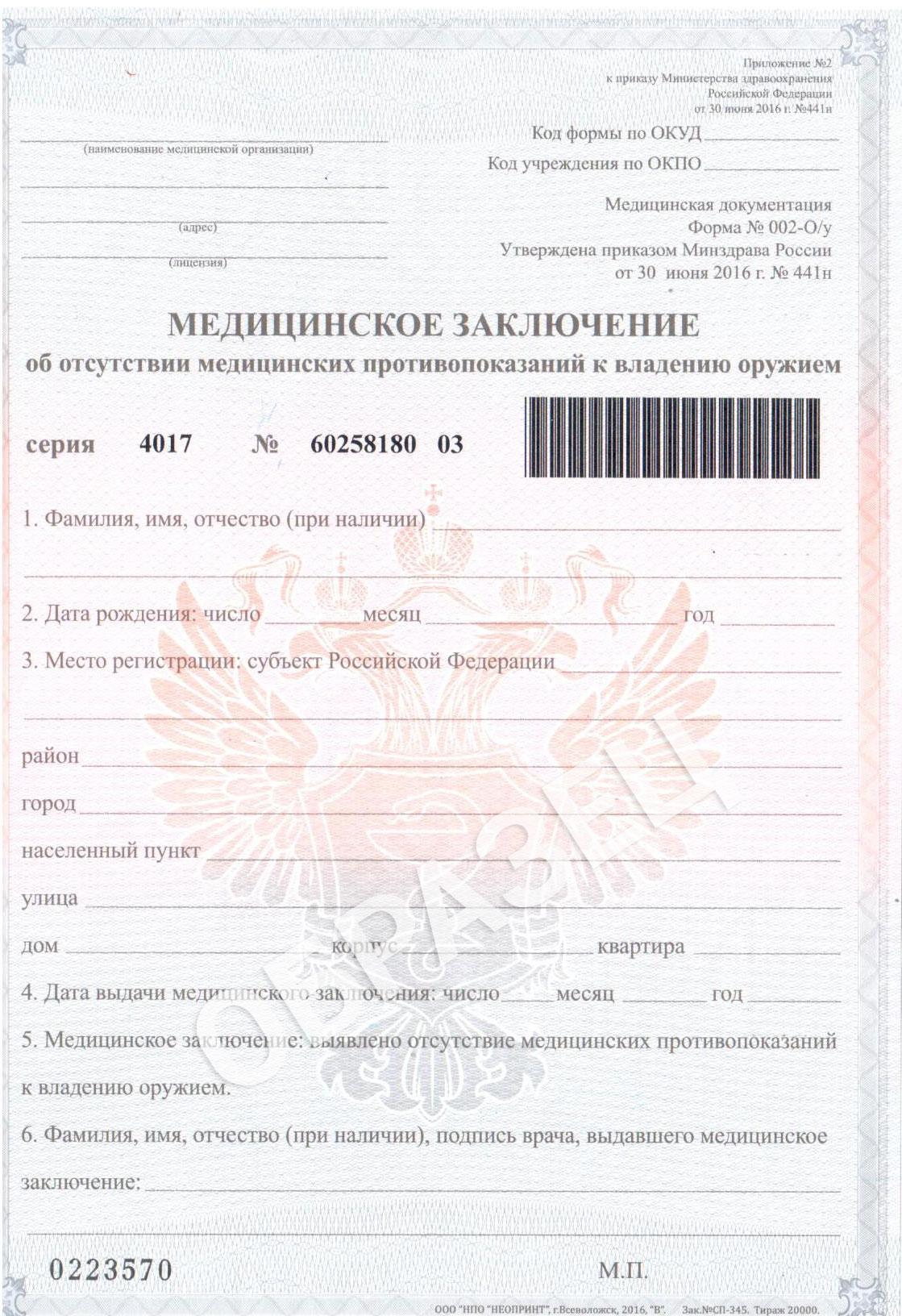 Выписной эпикриз Рязанский район